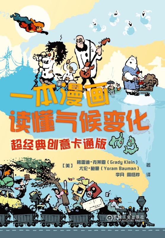 Cover of the Chinese (simplified) translation