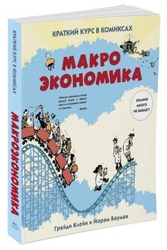 russian-cover-macro