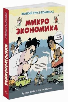 russian-cover-micro
